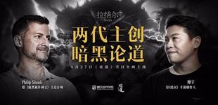 拉结尔手游暗黑论道预告片发布 6月27日两代主创同框话暗黑