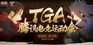 火影忍者手游系列赛事促进格斗电竞蓬勃生长 TGA夏季总决赛再临
