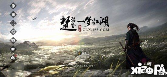 楚留香一梦江湖登录页上线 新生版亮点前瞻
