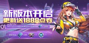 qq飞车手游7月11日版本更新公告