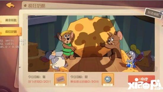 猫和老鼠手游疯狂奶酪赛玩法介绍