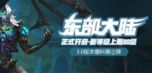 万王之王3d新版本v3.1.3更新公告