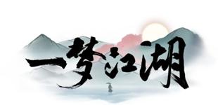 网易楚留香手游改名一梦江湖 古龙IP授权到期
