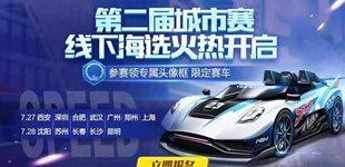 QQ飞车手游第二届城市挑战赛武汉站