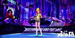 QQ飞车手游极星动力新车发布会圆满结束 A车星舞者配色揭晓