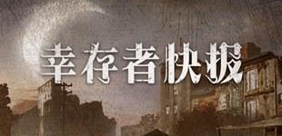 明日之后8月1日更新公告 寄情七夕&庭院改造