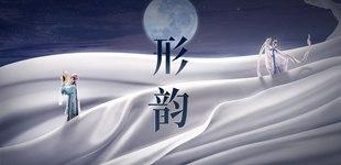 梦幻西游手游戏里戏外皆是人生 指尖上的梦幻第四集形韵全网首发