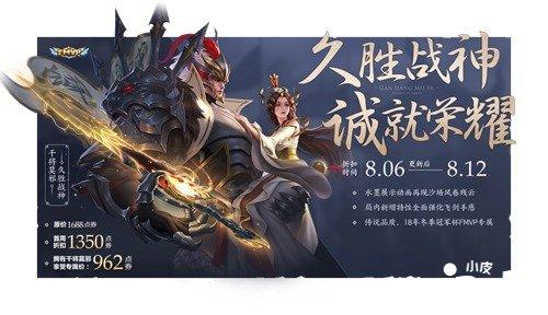 王者荣耀七夕活动开启 8月6日全服更新公告