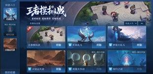 王者荣耀王者模拟战上线 8月7日体验服停机更新公告