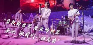 梦幻西游手游盛夏PK狂欢季完美落幕 旅行团乐队亲临现场