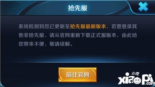 王者荣耀五虎上将版本上线 8月12日抢先服更新公告