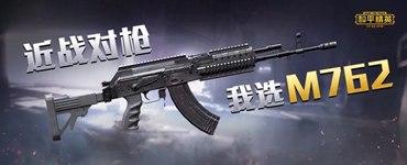 和平精英M762最强配件搭配推荐