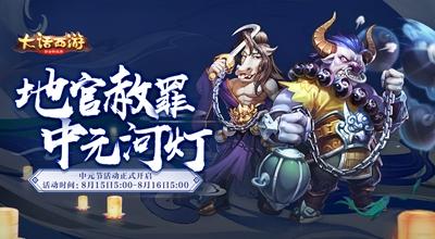 大话西游手游中元节主题活动即将上线 地官赦罪放河灯