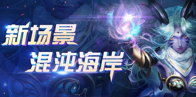 万王之王3D周年庆爆料第一弹 新场景混沌海岸开启