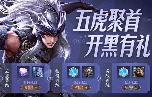王者荣耀五虎将聚首 新版本超值福利回馈