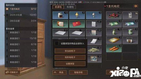 明日之后智能存柜使用方法