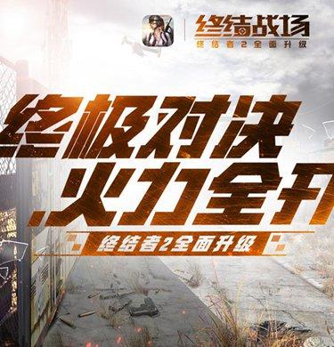 终结者2审判日全面升级为终结战场 战场升级火力全开