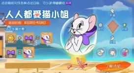 猫和老鼠手游七大专属活动甜蜜开启 人人都爱猫小姐