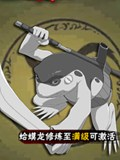 火影忍者手游蛤蟆广属性图鉴