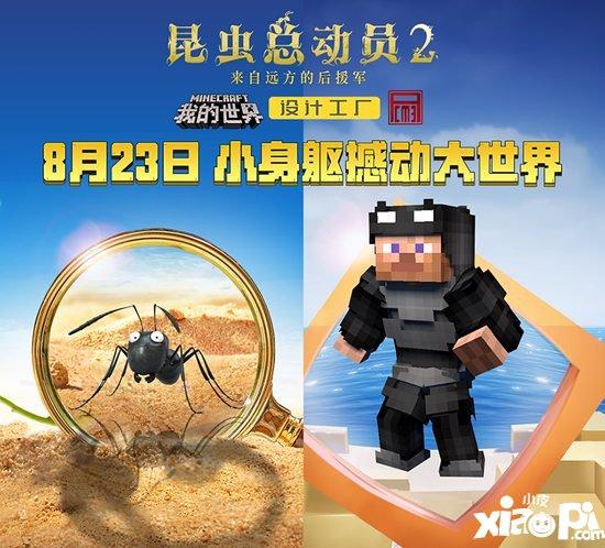 我的世界开发者团队联动电影昆虫总动员2 开启像素昆虫世界