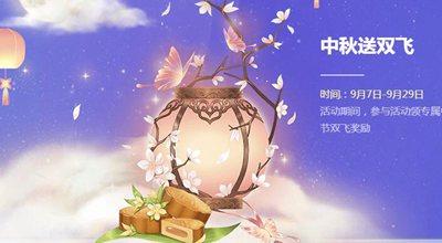 qq炫舞手游中秋活动介绍 中秋福利送双飞