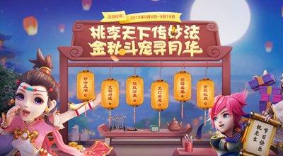 梦幻西游手游教师节中秋节活动联袂上线 金秋敬桃李