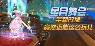 万王之王3D新版本爆料 星月舞会全新改版