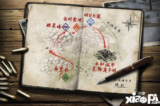 明日之后地图站全新上线 神秘探索地图曝光