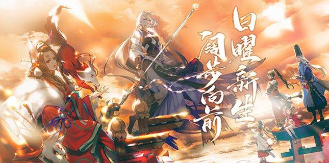 阴阳师三周年庆即将开篇 全新式神&重磅福利悉数登场