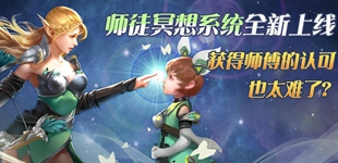 万王之王3D爆料 师徒冥想系统全新上线