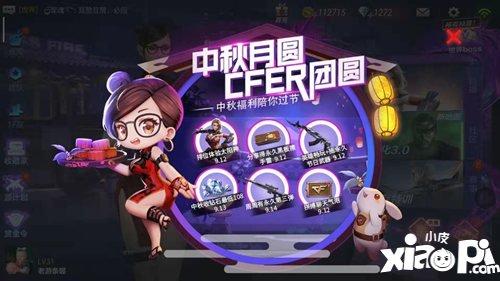 cf手游中秋嗨枪节活动介绍