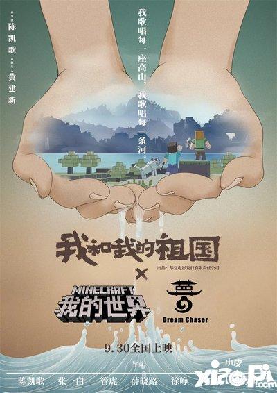 我的世界x我和我的祖国携手创造者献礼新中国成立70周年