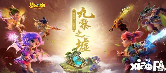 梦幻西游手游九黎之墟全新赛季报名开启 群雄逐鹿