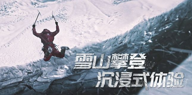 明日之后x攀登者联动视频首曝 6大细节还原