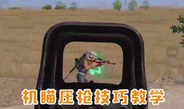和平精英机瞄压枪技巧教学视频