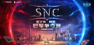 影之诗SNC2019总决赛即将华丽开幕 立竞技之巅