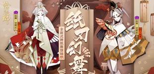 阴阳师全新SR阶式神纸舞登场 画中幻舞纸如刃