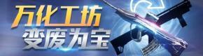 CF手游万化工坊玩法详解 旧武器焕然一新