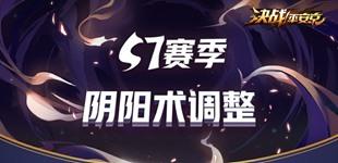 决战平安京S7赛季阴阳术调整 策略升级