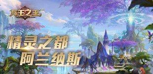 万王之王3D10月17日新版本v3.4.2更新公告