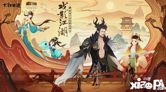 大话西游手游携成都博物馆传承千年皮影古韵 戏影江湖