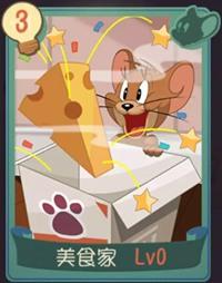 猫和老鼠手游美食家知识卡图鉴