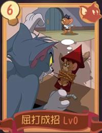 猫和老鼠手游屈打成招知识卡图鉴