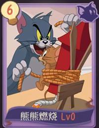 猫和老鼠手游熊熊燃烧知识卡图鉴
