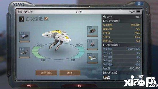 明日之后无人机组装选择攻略