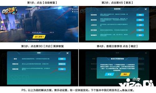 QQ飞车手游部分安卓机型黑屏问题临时修复方案指引