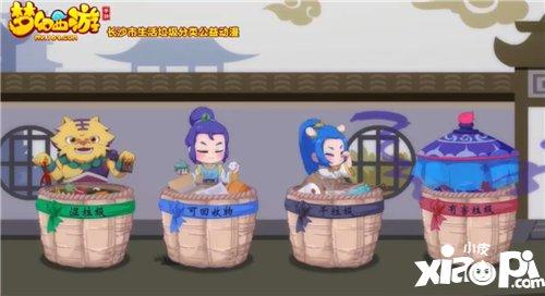梦幻西游动画梦幻书院携手长沙打造垃圾分类公益短片
