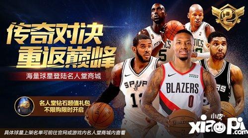 最强NBA周年庆名人堂商城海量更新 一起来看看吧
