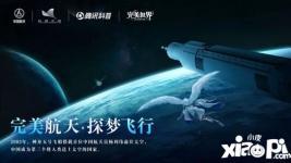 完美世界手游牵手中国航天 关注中国故事成游戏行业潮流