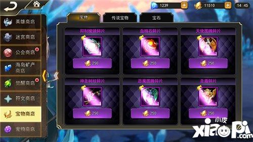 女神联盟2手游宝物系统介绍 宝物是什么
